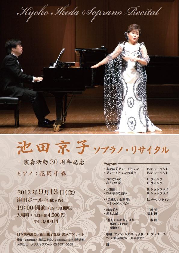 池田京子 ソプラノ・リサイタル ~演奏活動30周年記念~