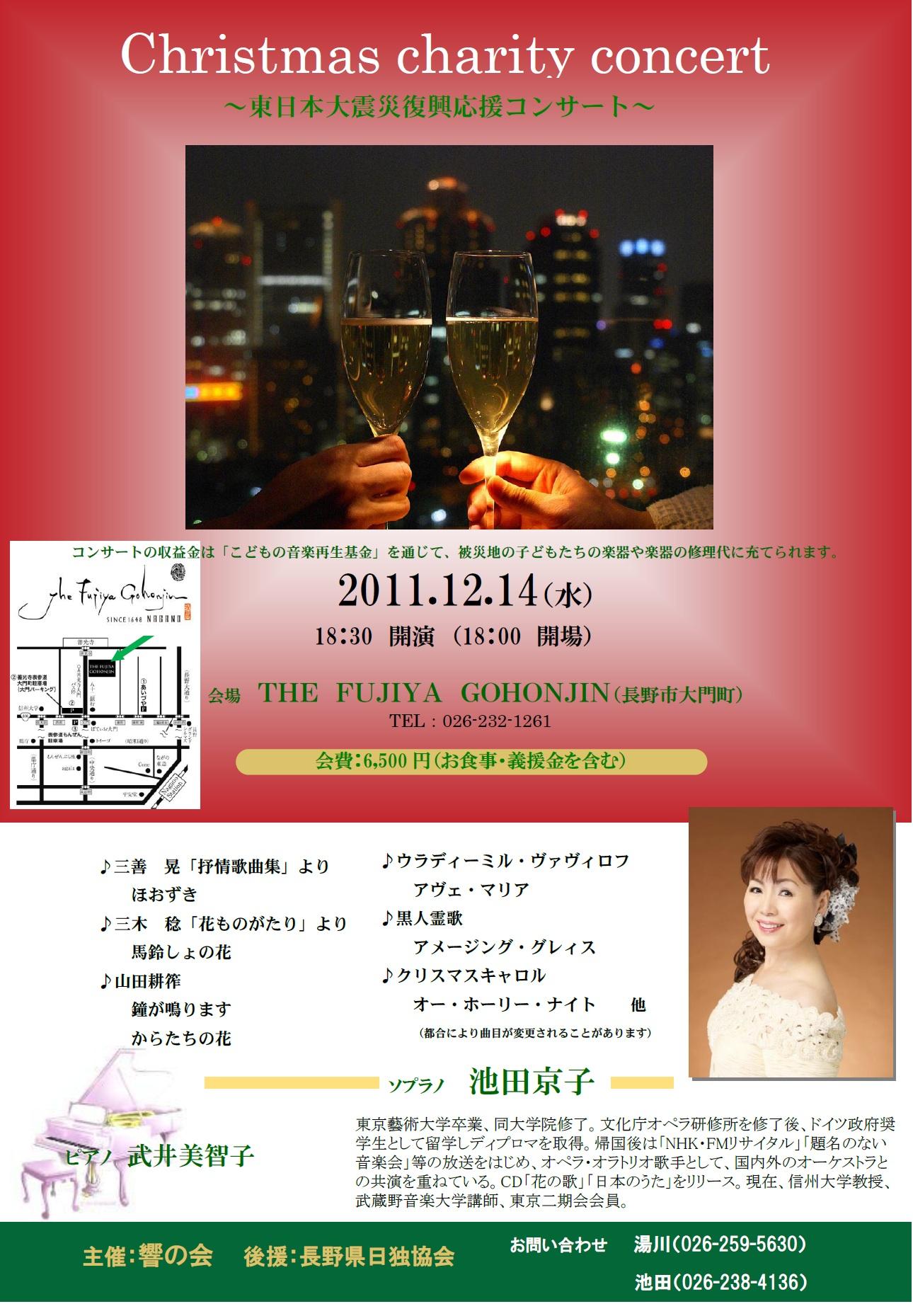 Christmas charity concert ~東日本大震災復興応援コンサート~