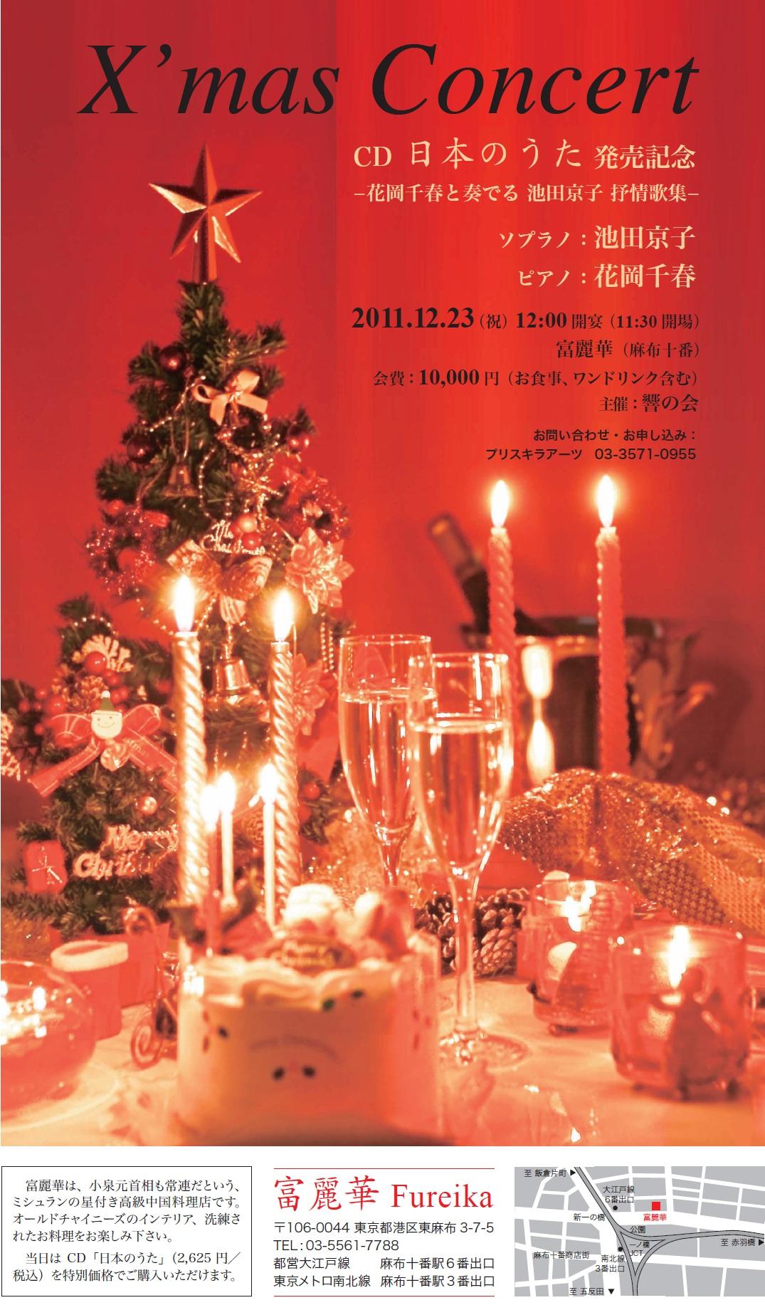 X'mas Concert (CD日本のうた発売記念) ~花岡千春と奏でる池田京子 抒情歌集~