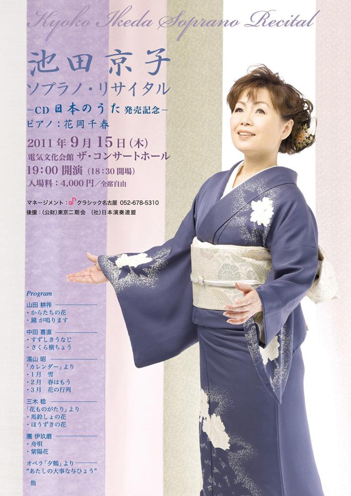 池田京子 ソプラノ・リサイタル ~CD 日本のうた 発売記念~