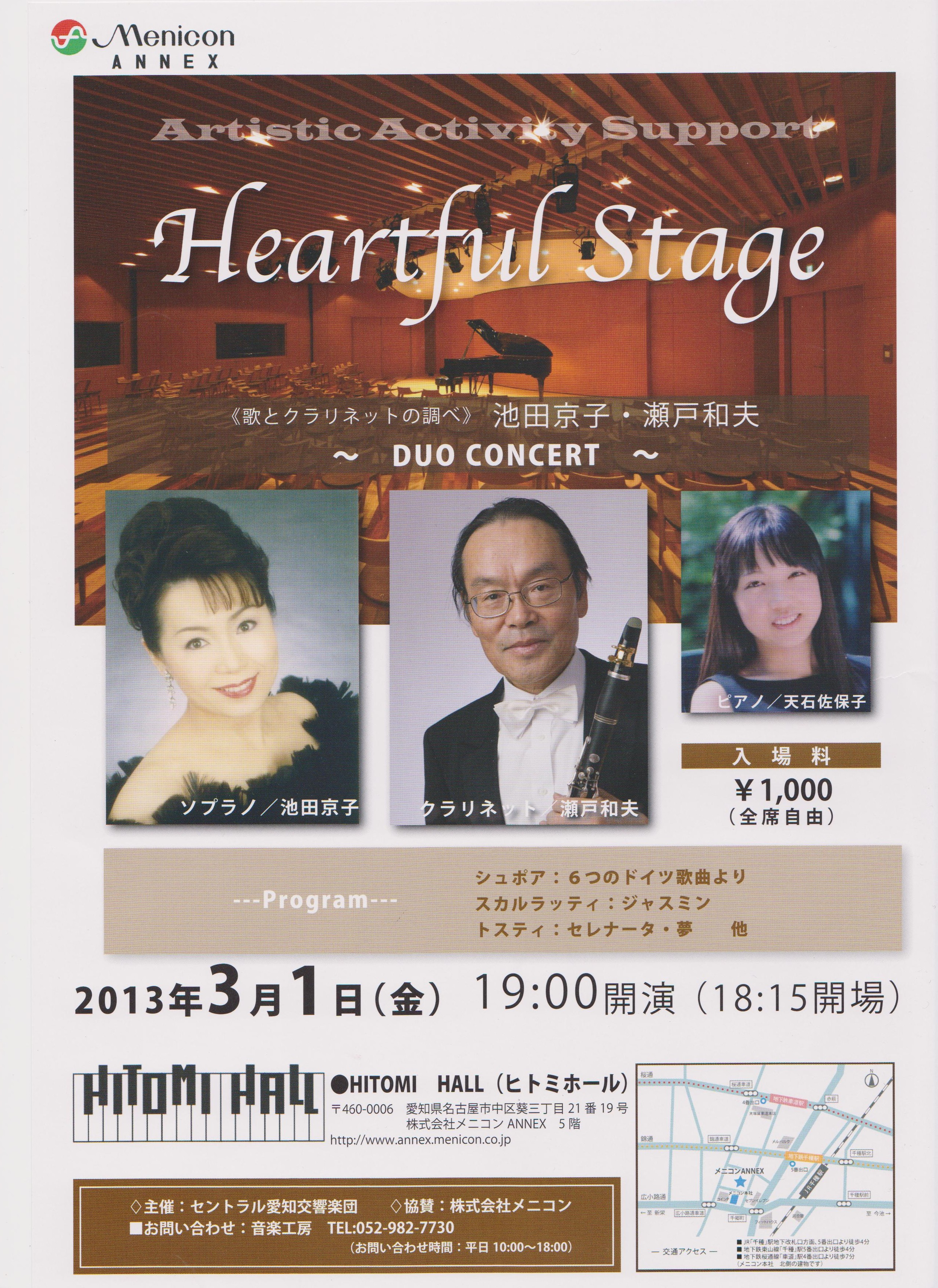 Heartful Stage-歌とクラリネットの調べ-