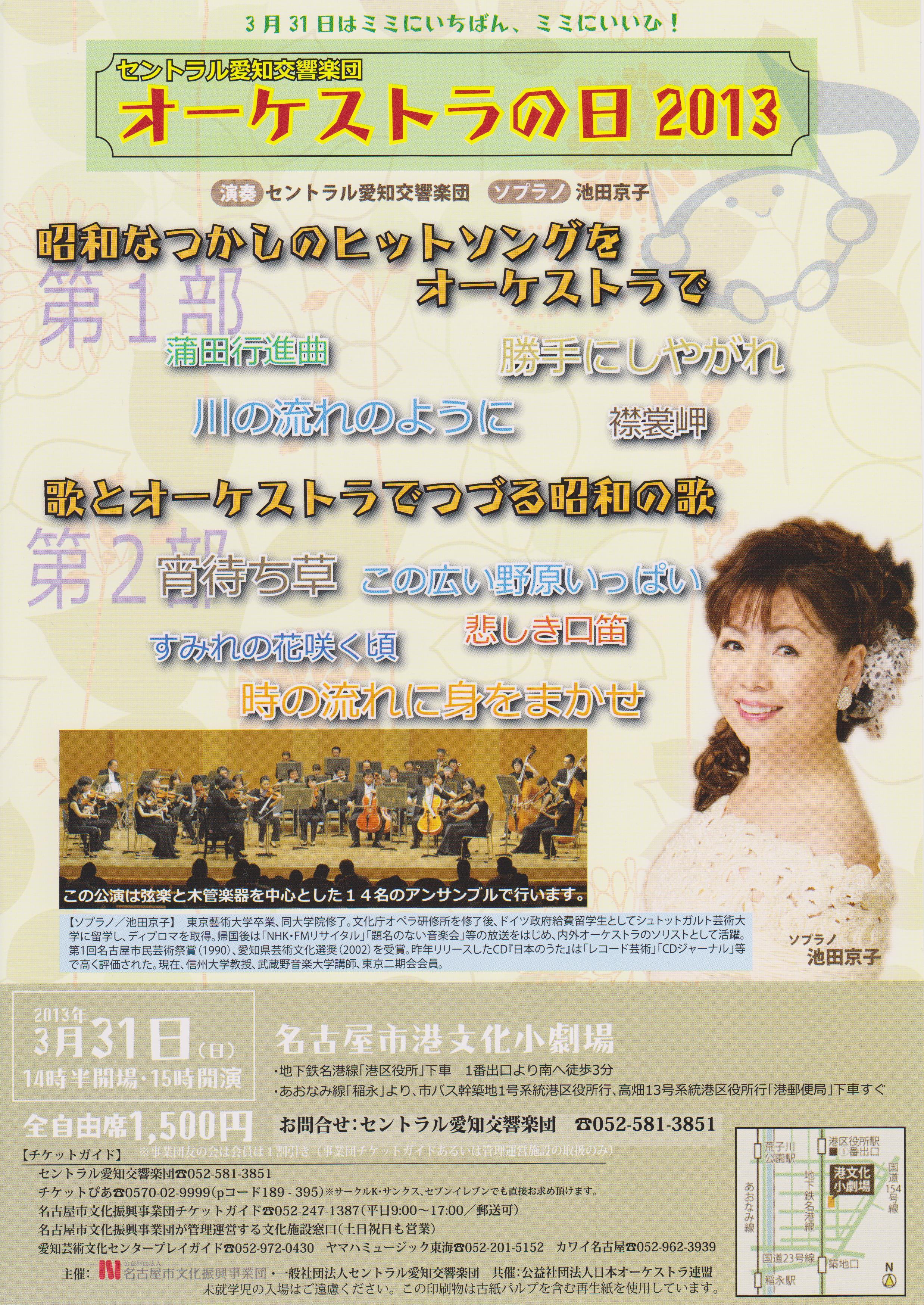 オーケストラの日2013-歌とオーケストラでつづる昭和の歌-