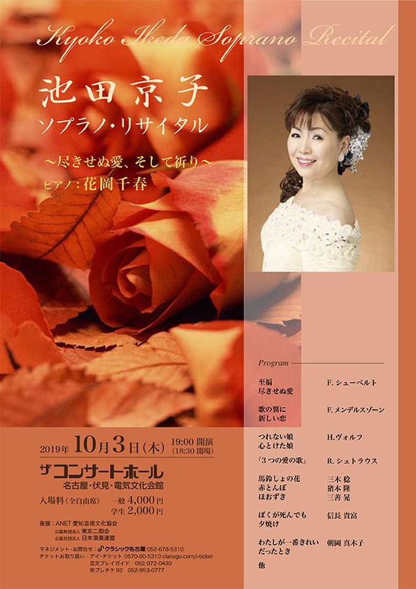 池田京子 ソプラノ・リサイタル ~尽きせぬ愛、そして祈り~